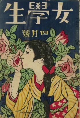 『女学生』第4巻第4号(大正12年4月)