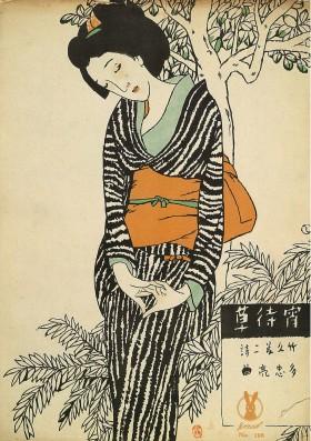 竹久夢二・画 セノオ楽譜「宵待草」(9版) 昭和9年