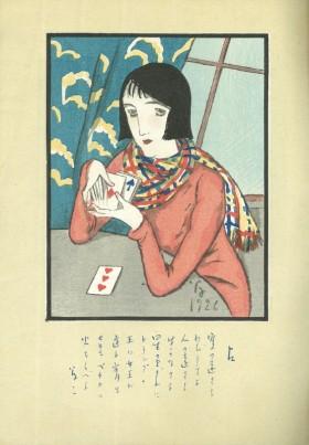 竹久夢二・画 「占」 (『婦人グラフ』昭和2年2月号 口絵)