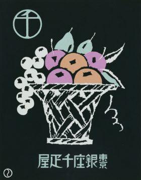 銀座千疋屋のための図案 昭和初期