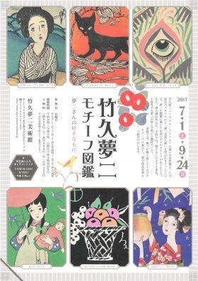 http://www.yayoi-yumeji-museum.jp/wordpress391/wp-content/uploads/2017/03/-e1495424857728.jpg
