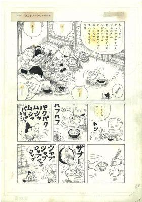 「寺島町奇譚 第3話 げんまいパンのホヤホヤ」『月刊漫画ガロ』1969年2月号