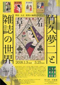 竹久夢二と雑誌の世界チラシ