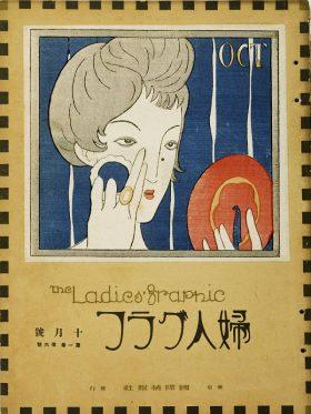 『婦人グラフ』十月号「化粧の秋」 (2)